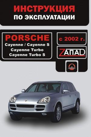 Книга по эксплуатации Porsche Cayenne