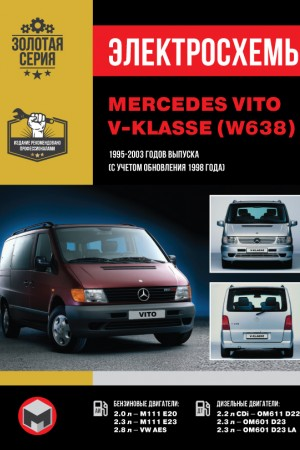 Книга по ремонту и эксплуатации Mercedes-Benz Vito