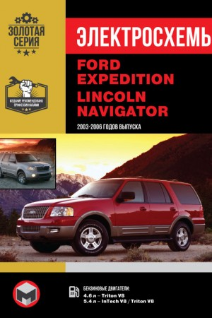 Книга по эксплуатации и обслуживанию Ford Expedition