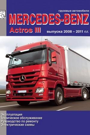Руководство по ремонту Mercedes-Benz Actros