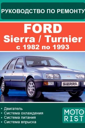 Руководство по эксплуатации и ремонту Ford Sierra