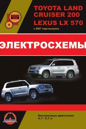 Руководство по ремонту и обслуживанию Lexus LX, Toyota Land Cruiser 200