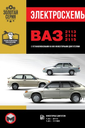 Книга по эксплуатации и ремонту LADA (ВАЗ) 2114