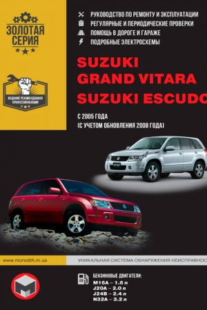 Руководство по эксплуатации Suzuki Grand Vitara