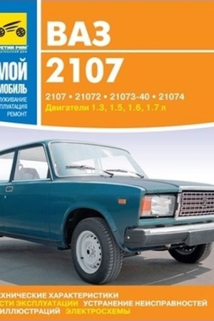 Руководство по ремонту и эксплуатации ВАЗ 2107