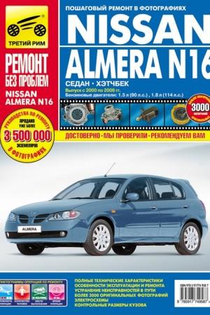 Книга по ремонту Nissan Almera N16