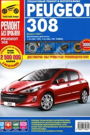 Руководство по эксплуатации Peugeot 308