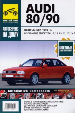 Книга по ремонту Audi 80 / 90