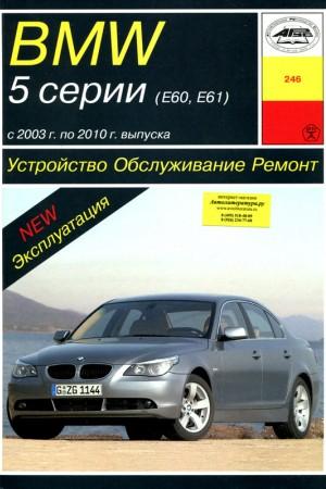 Руководство по ремонту BMW серия 5