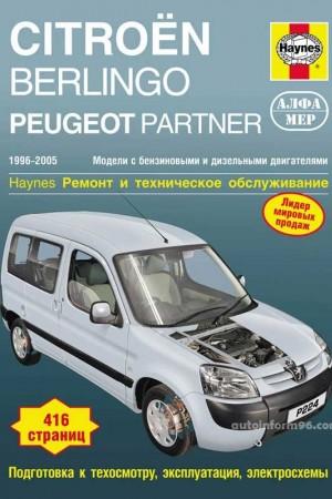 Пособие по обслуживанию Citroen Berlingo