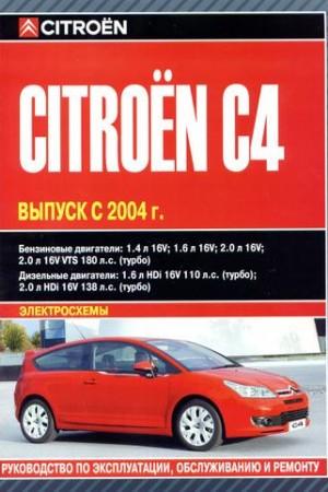 Руководство по ремонту Citroen C4 2004 – 2007 г.в.