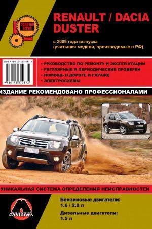 Пособие по ремонту Renault Duster