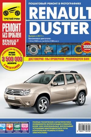 Книга по ремонту Renault Duster
