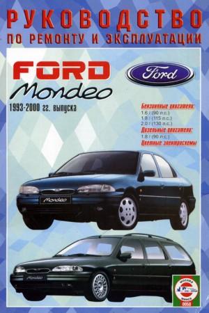 Руководство по ремонту и эксплуатации Ford Mondeo