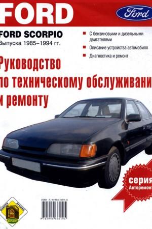 Руководство по техническому обслуживанию Ford Scorpio