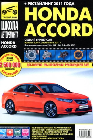 Руководство по ремонту Honda Accord 2008-2011 г.в.