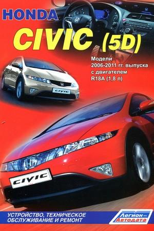 Руководство по ремонту и эксплуатации Honda Civic 5d