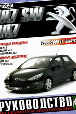 Руководство по ремонту Peugeot 307 SW