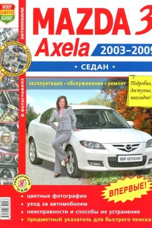 Руководство по ремонту Mazda 3/ AXELA