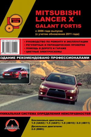 Книга по ремонту Mitsubishi Galant