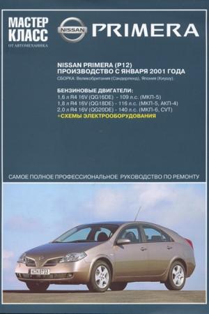 Руководство по ремонту Nissan Primera P12