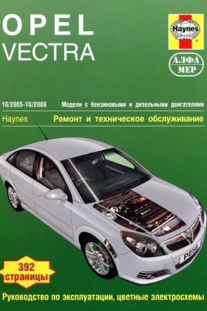 Книга по ремонту Opel Vectra