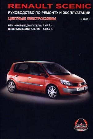 Руководство по ремонту Renault Scenic 2