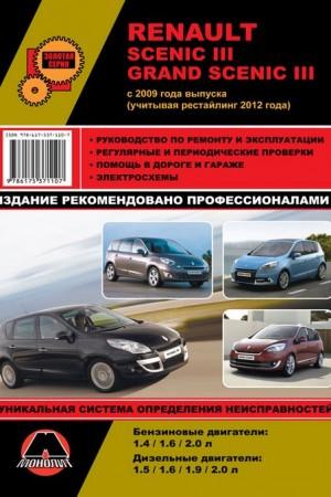 Руководство по ремонту Renault Grand Scenic 3