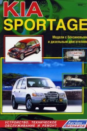 Книга по обслуживанию и ремонту Kia Sportage
