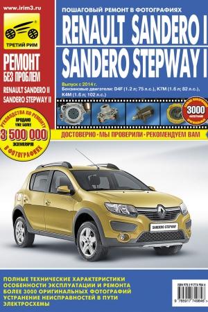 Руководство по эксплуатации Renault Sandero