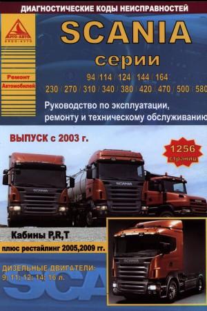 Руководство по ремонту Scania R420