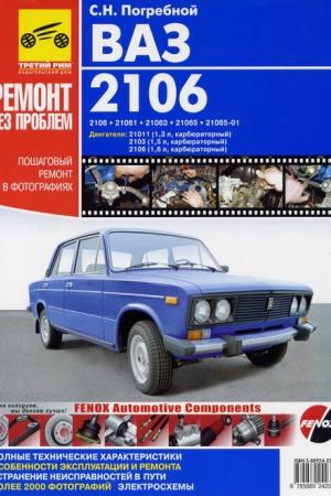 Руководство по ремонту ВАЗ 2106
