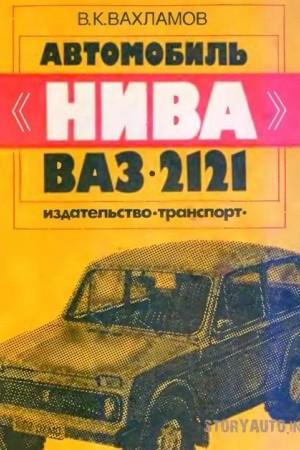 Руководство по ремонту ВАЗ 2121