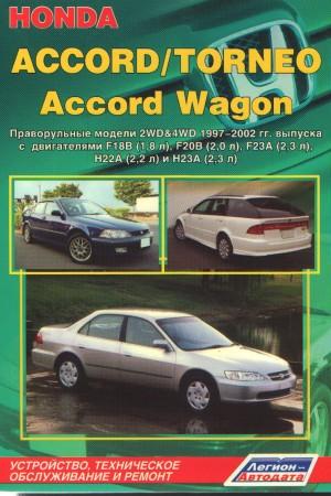 Руководство по обслуживанию Honda Accord VI