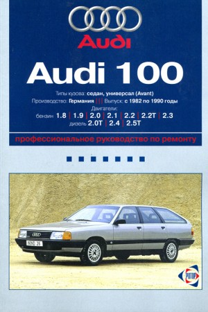 Руководство по ремонту Audi 100