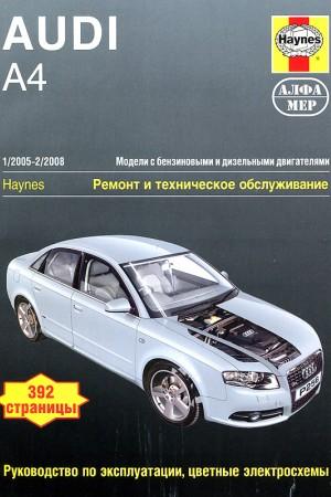 Руководство по ремонту Audi A4 2005 - 2008