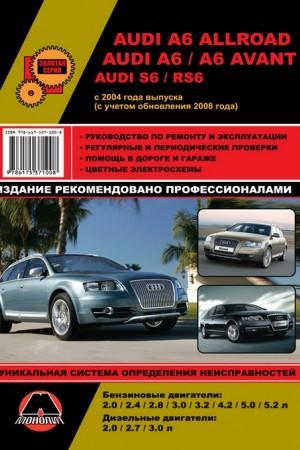 Руководство по ремонту Audi А6