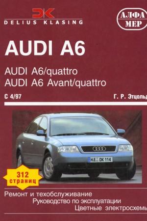 Книга по ремонту Audi A6 Quattro