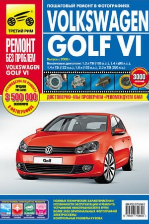 Руководство по ремонту Volkswagen Golf 6