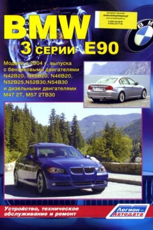 Руководство по ремонту BMW 3 (Е90)