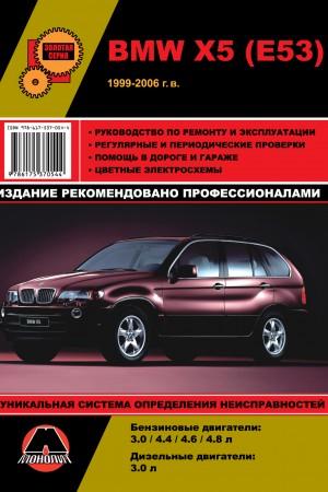 Руководство по ремонту BMW X5 (E53)