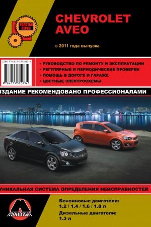 Книга по ремонту и эксплуатации Chevrolet Aveo