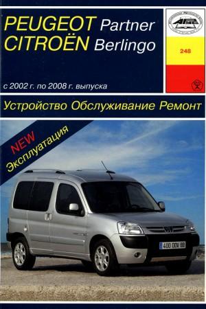 Книга по эксплуатации Citroen Berlingo