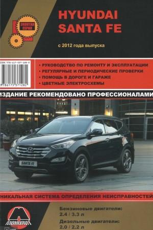 Руководство по ремонту и эксплуатации Hyundai Santa Fe