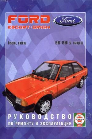 Книга по ремонту и обслуживанию Ford Escort