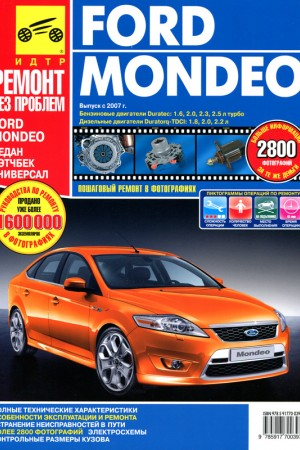 Руководство по ремонту Ford Mondeo 2007 - 2009