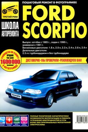 Книга по ремонту Ford Scorpio