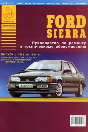 Руководство по ремонту Ford Sierra
