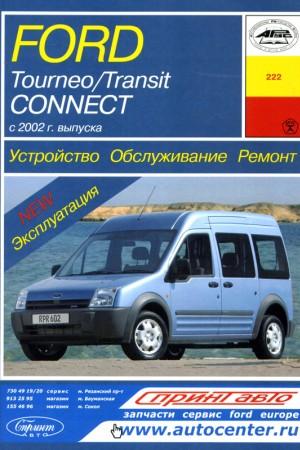 Книга по эксплуатации и ремонту Ford Transit Connect