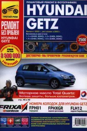 Руководство по обслуживанию Hyundai Getz
